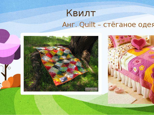 Квилт Анг. Quilt – стёганое одеяло