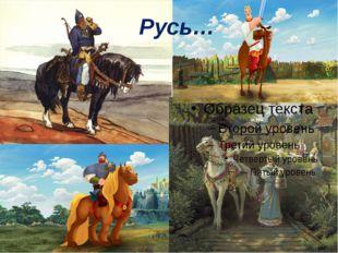 Русь…