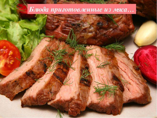 Блюда приготовленные из мяса…