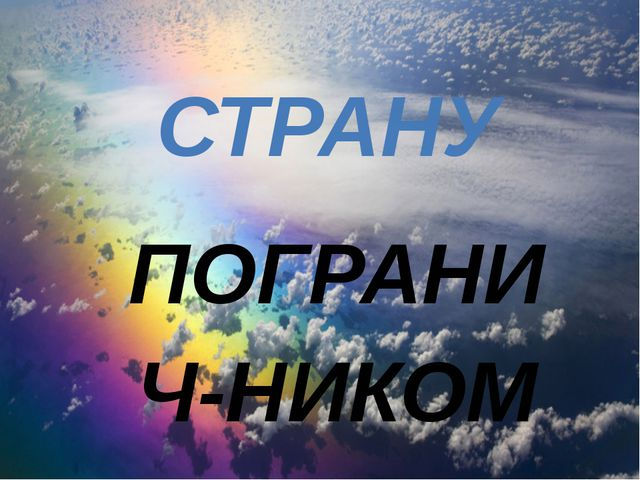 СТРАНУ ПОГРАНИЧ-НИКОМ