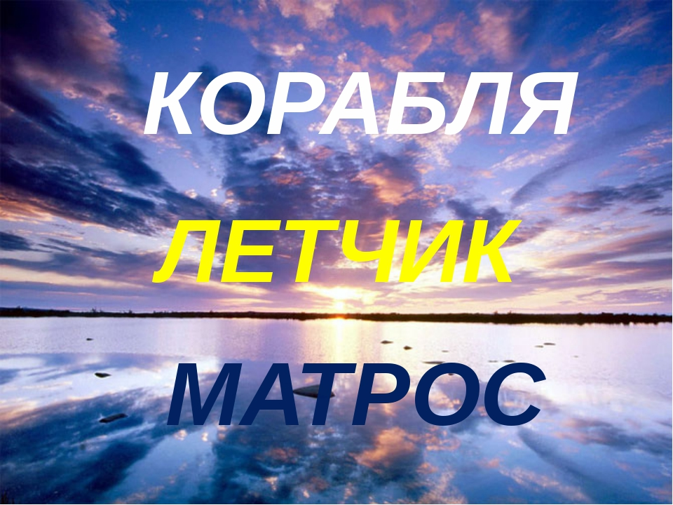 КОРАБЛЯ ЛЕТЧИК МАТРОС
