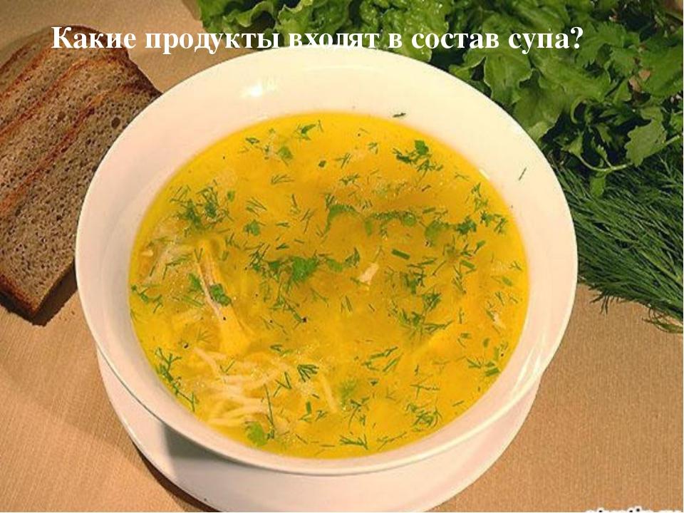 Какие продукты входят в состав супа?