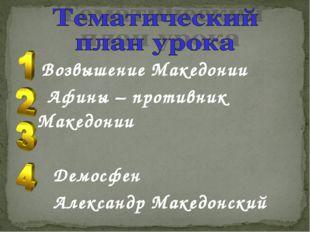 Возвышение Македонии Афины – противник Македонии Демосфен Александр Македонс