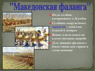 Полк солдат, построенных в 16 рядов Солдаты вооружённые сарисами – копьями дл