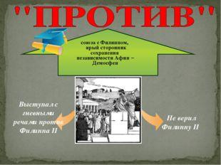 союза с Филиппом, ярый сторонник сохранения независимости Афин – Демосфен Выс