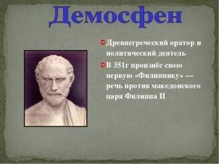 Древнегреческий оратор и политический деятель В 351г произнёс свою первую «Фи