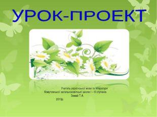 Учитель української мови та літератури Хомутовської загальноосвітньої школи
