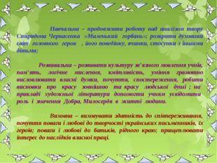 Навчальна – продовжити роботу над аналізом твору Спиридона Черкасенка «Мален