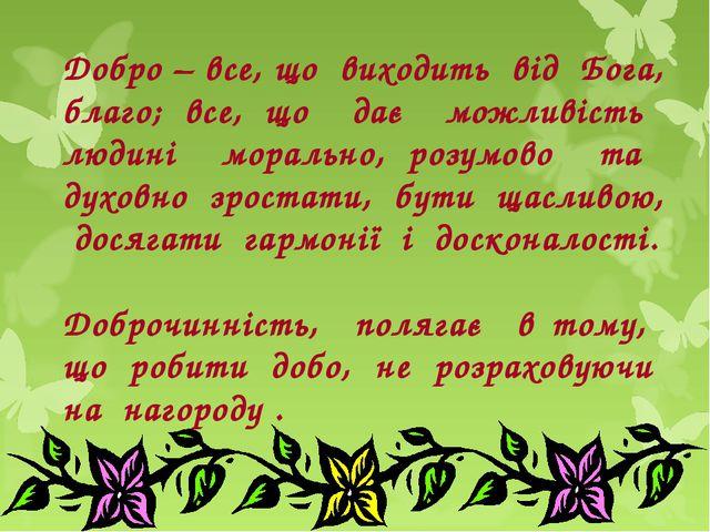 Добро – все, що виходить від Бога, благо; все, що дає можливість людині морал...