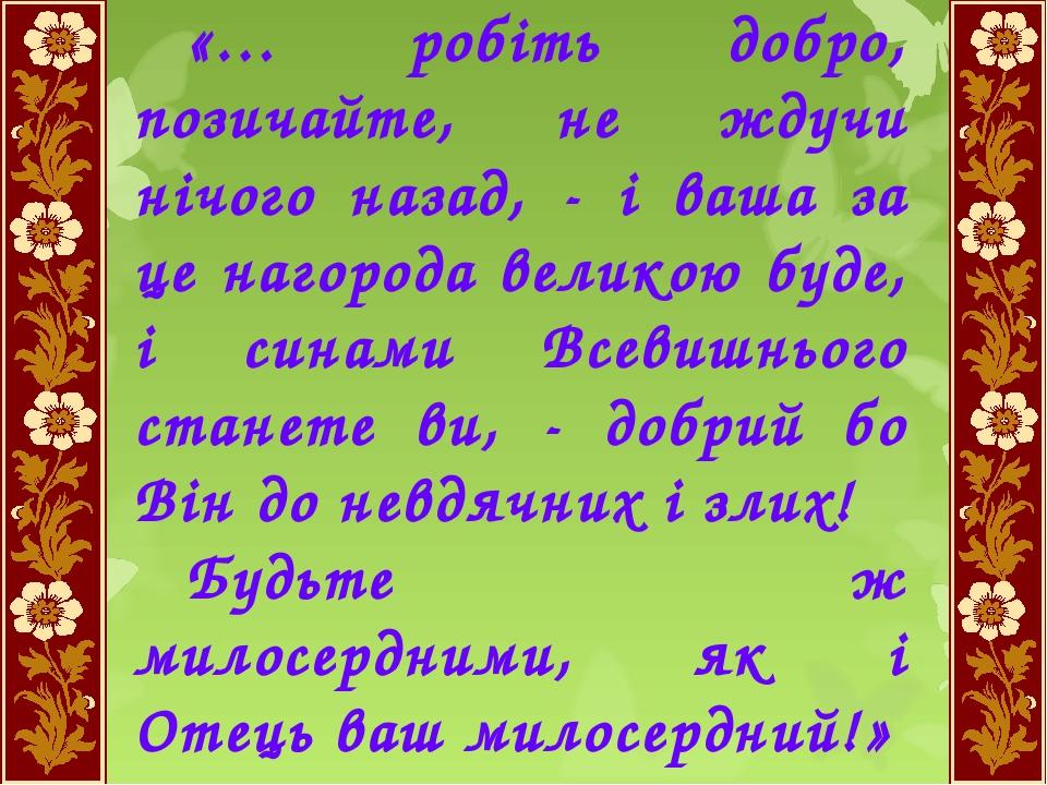 «… робіть добро, позичайте, не ждучи нічого назад, - і ваша за це нагорода ве...