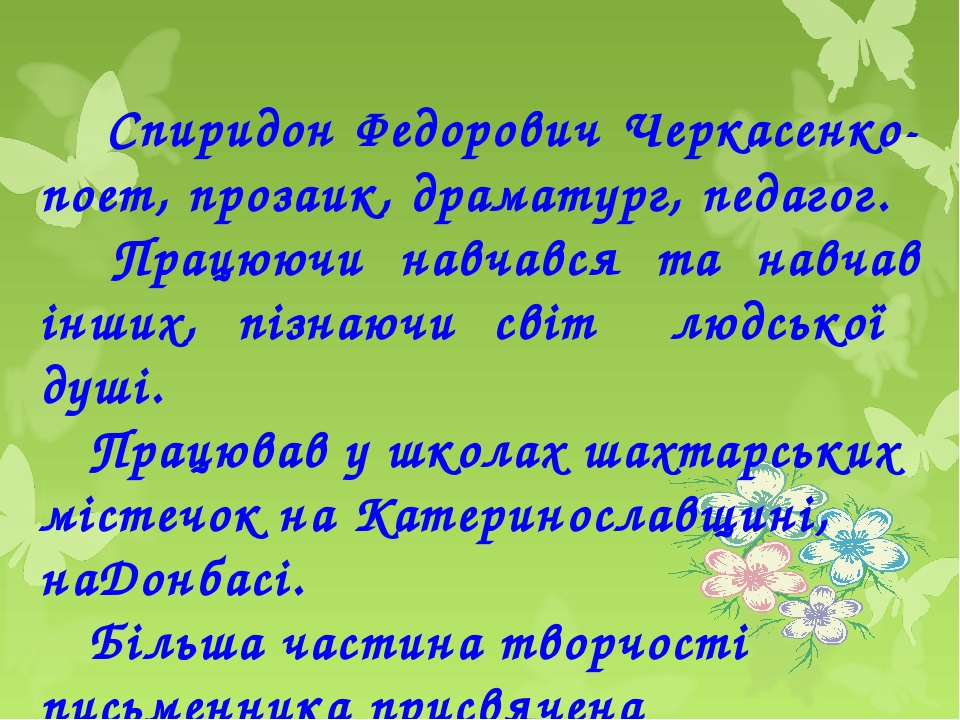 Спиридон Федорович Черкасенко-поет, прозаик, драматург, педагог. Працюючи на...