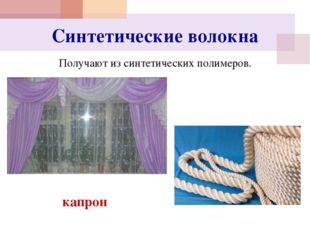 Синтетические волокна Получают из синтетических полимеров. капрон