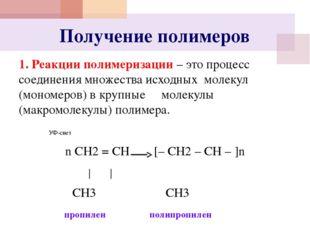 Получение полимеров 1. Реакции полимеризации – это процесс соединения множест