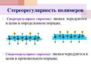 Стереорегулярность полимеров Стереорегулярное строение: звенья чередуются в ц