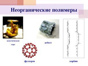 Неорганические полимеры пластическая сера асбест карбин фуллерен