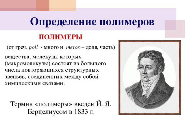 Определение полимеров ПОЛИМЕРЫ (от греч. poli - много и meros – доля, часть)...