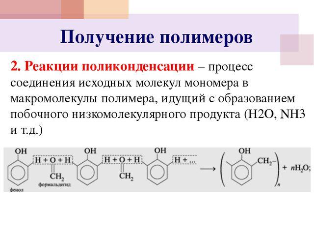 Получение полимеров 2. Реакции поликонденсации – процесс соединения исходных...