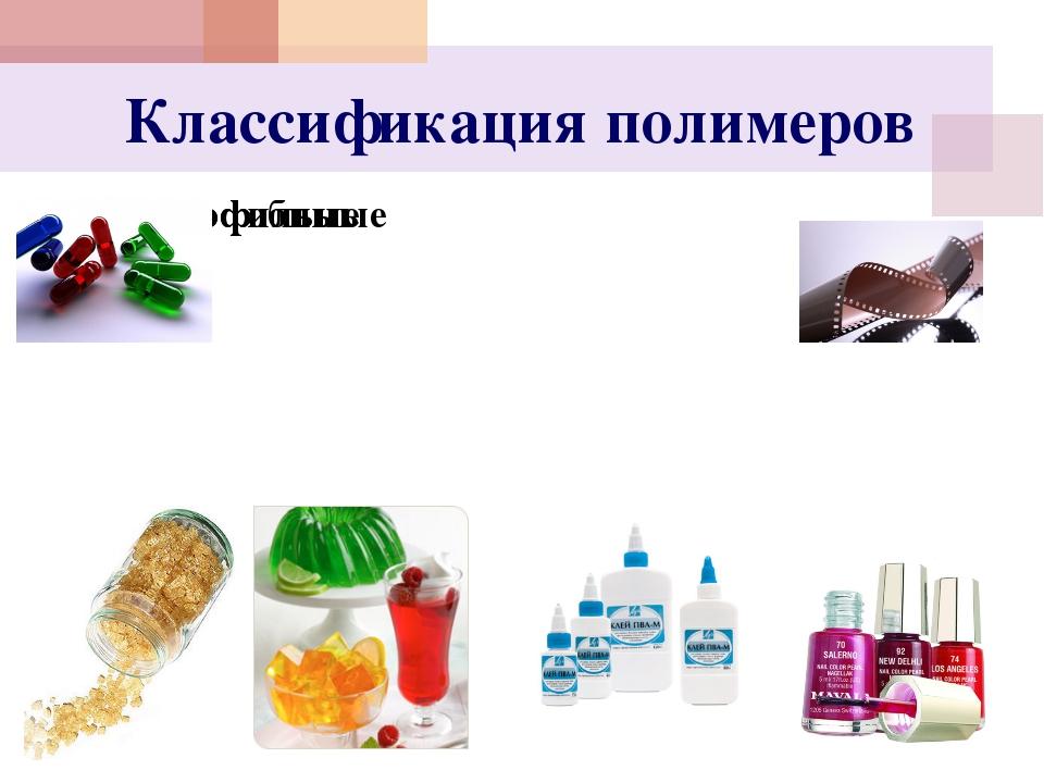 Классификация полимеров