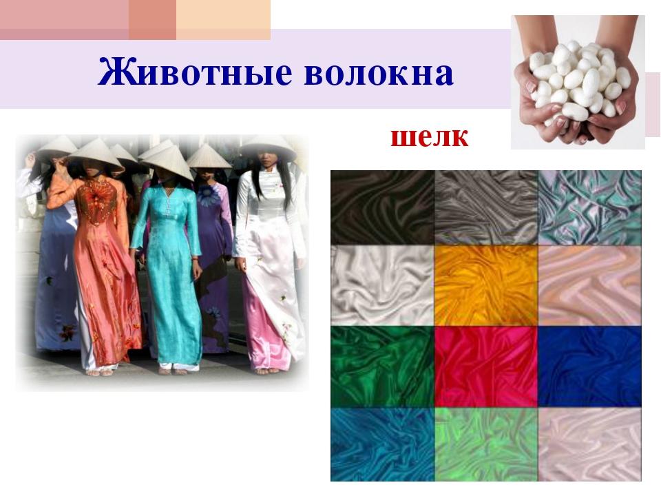 Животные волокна шелк