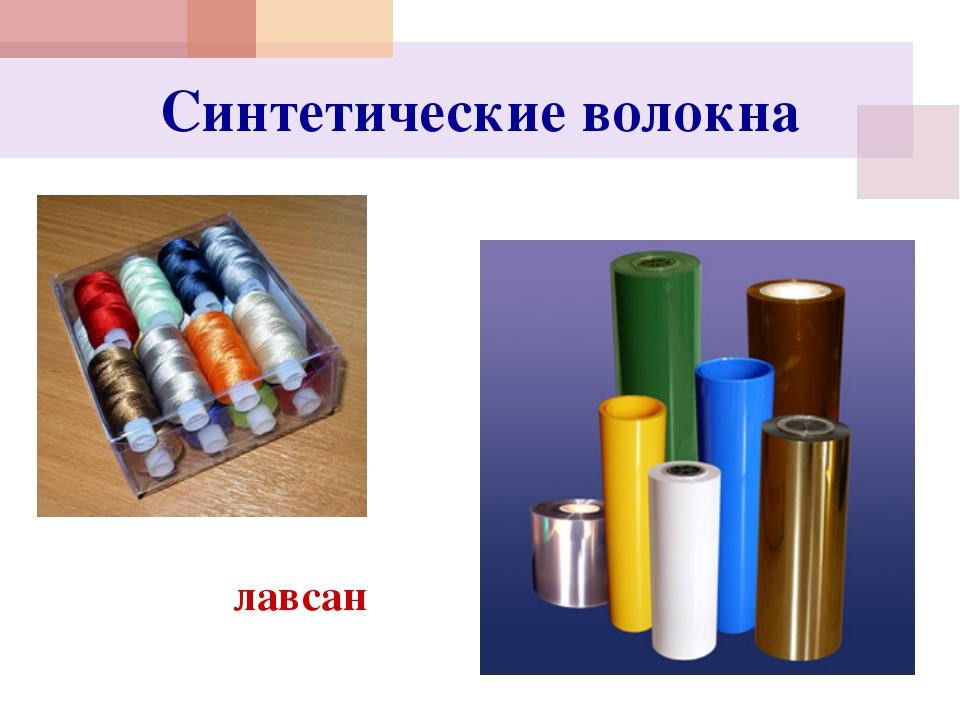 Синтетические волокна лавсан
