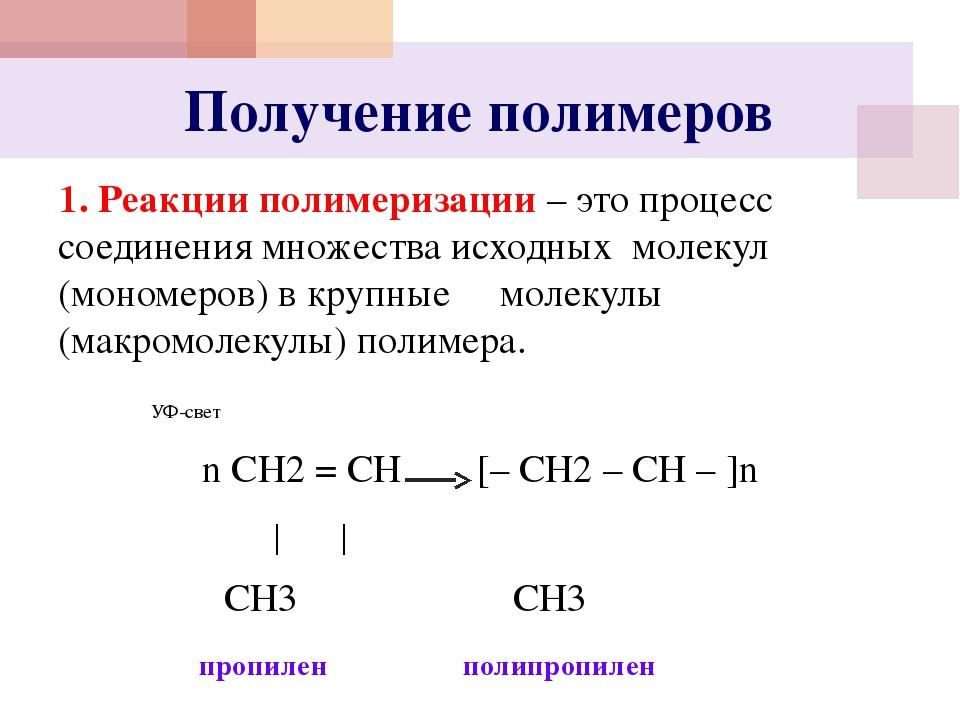 Получение полимеров 1. Реакции полимеризации – это процесс соединения множест...