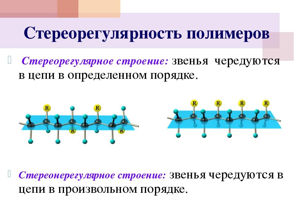 Стереорегулярность полимеров Стереорегулярное строение: звенья чередуются в ц...