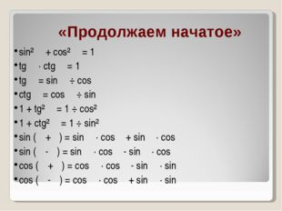 «Продолжаем начатое» sin² α + cos² α = 1 tg α · ctg α = 1 tg α = sin α ÷ cos