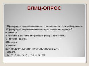 БЛИЦ-ОПРОС 1.Сформулируйте определение синуса угла поворота на единичной окру