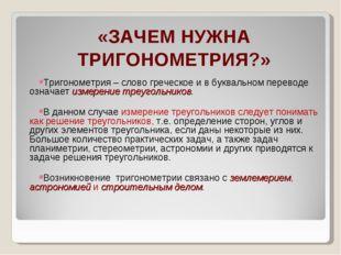 «ЗАЧЕМ НУЖНА ТРИГОНОМЕТРИЯ?» Тригонометрия – слово греческое и в буквальном п