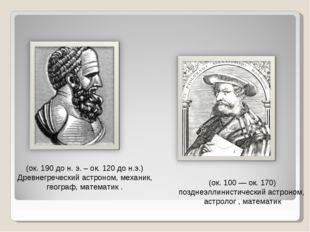 Гиппа́рх Нике́йский (ок. 190 до н. э. – ок. 120 до н.э.) Древнегреческий аст