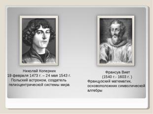 Николай Коперник 19 февраля 1473 г. – 24 мая 1543 г. Польский астроном, созда