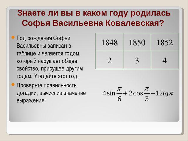 Знаете ли вы в каком году родилась Софья Васильевна Ковалевская? Год рождения...