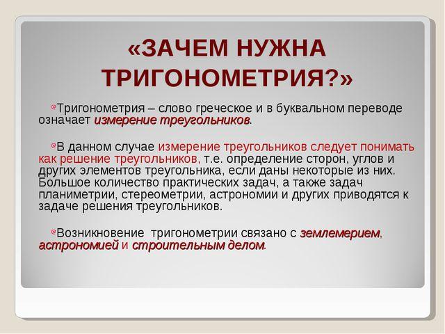 «ЗАЧЕМ НУЖНА ТРИГОНОМЕТРИЯ?» Тригонометрия – слово греческое и в буквальном п...