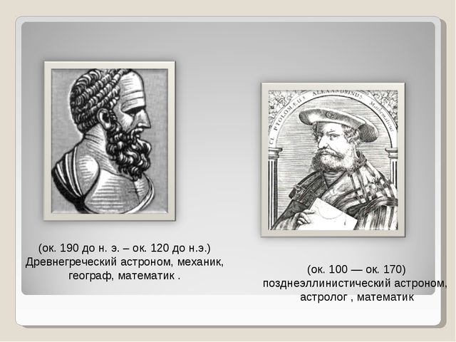 Гиппа́рх Нике́йский (ок. 190 до н. э. – ок. 120 до н.э.) Древнегреческий аст...
