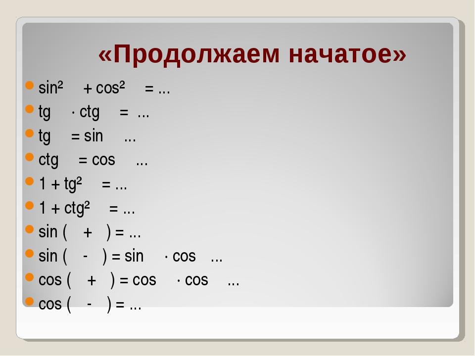 «Продолжаем начатое» sin² α + cos² α = ... tg α · ctg α = ... tg α = sin α .....