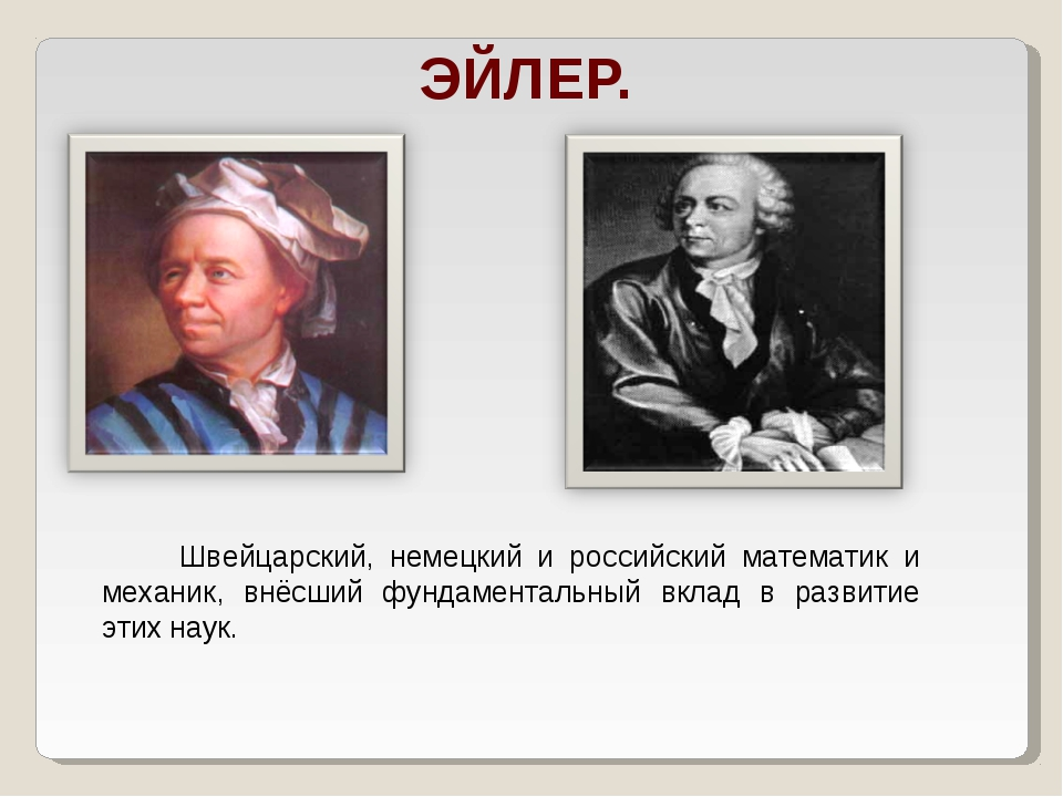 ЭЙЛЕР. Швейцарский, немецкий и российский математик и механик, внёсший фундам...