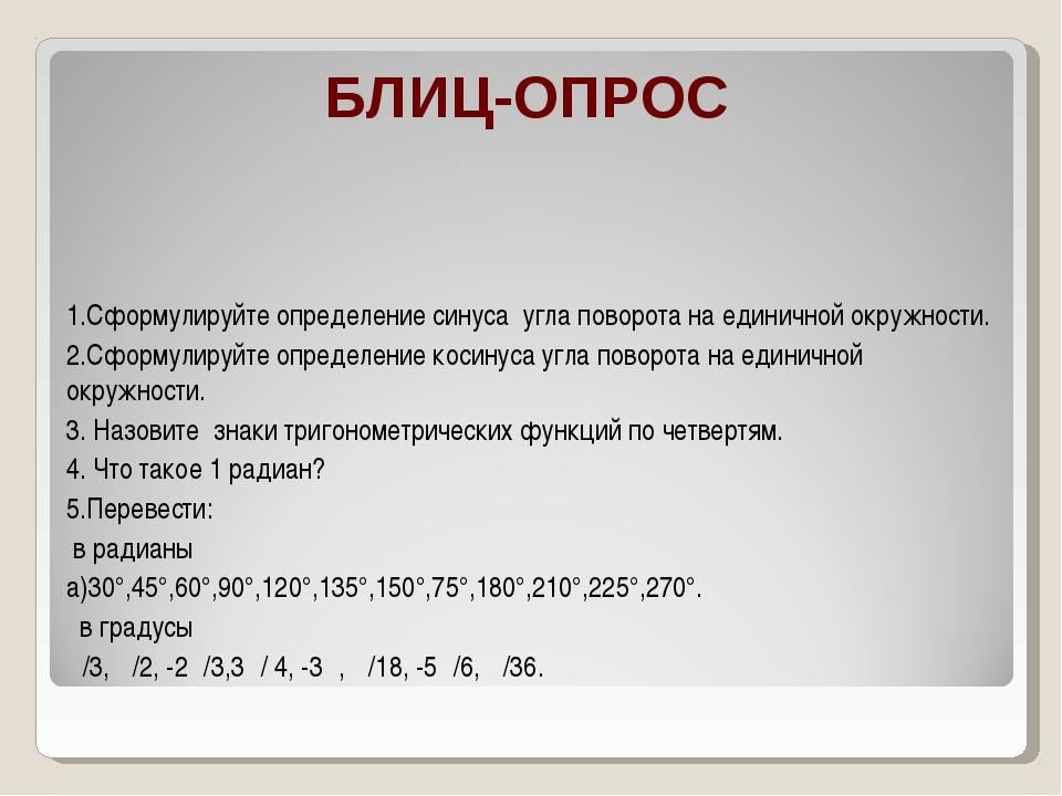 БЛИЦ-ОПРОС 1.Сформулируйте определение синуса угла поворота на единичной окру...