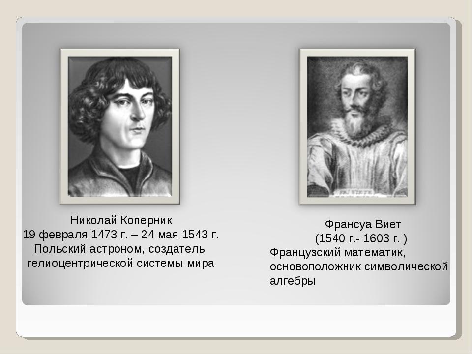 Николай Коперник 19 февраля 1473 г. – 24 мая 1543 г. Польский астроном, созда...