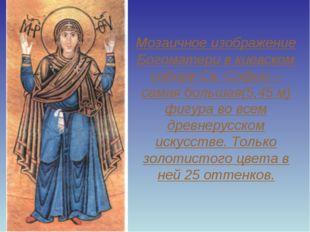 Мозаичное изображение Богоматери в киевском соборе Св. Софии – самая большая(