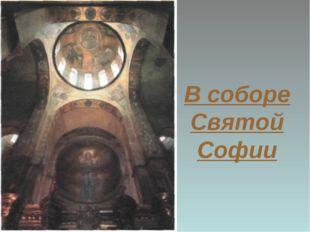 В соборе Святой Софии
