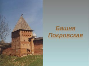 Башня Покровская