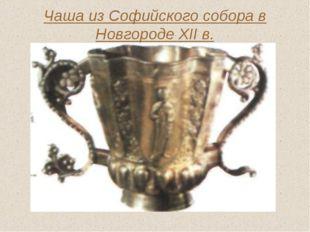 Чаша из Софийского собора в Новгороде XII в.