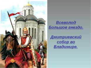 Всеволод Большое гнездо. Дмитриевский собор во Владимире.