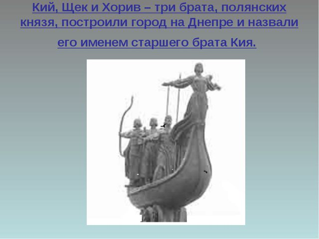 Кий, Щек и Хорив – три брата, полянских князя, построили город на Днепре и на...