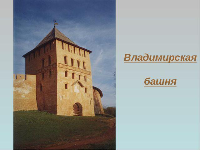 Владимирская башня