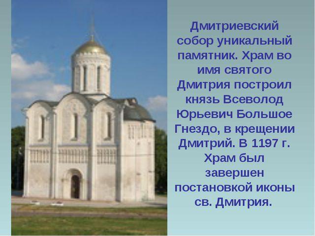 Дмитриевский собор уникальный памятник. Храм во имя святого Дмитрия построил...
