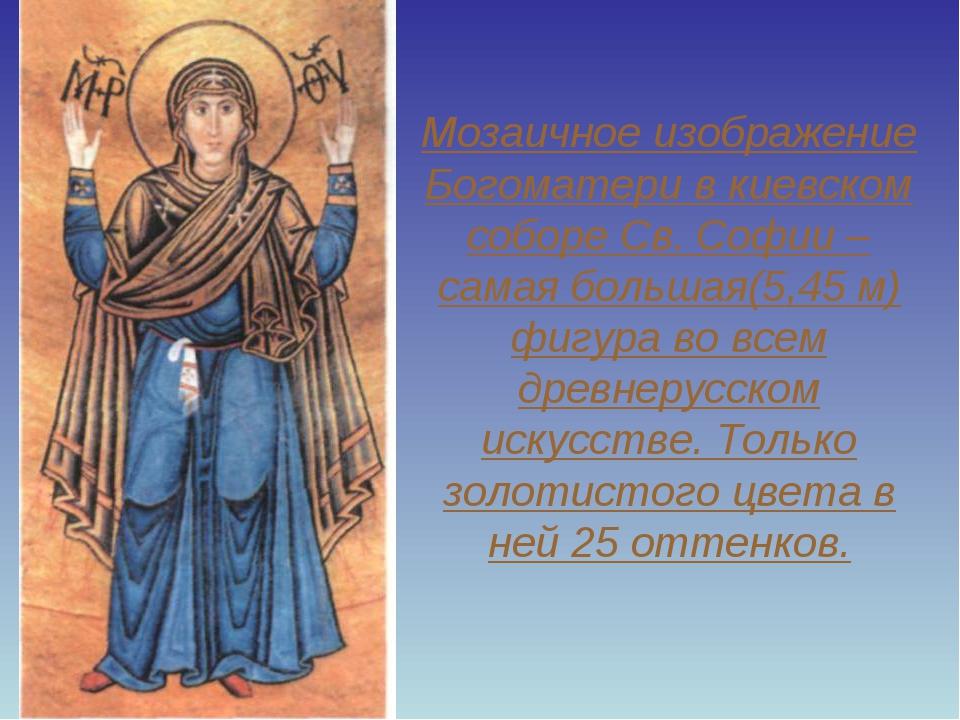 Мозаичное изображение Богоматери в киевском соборе Св. Софии – самая большая(...