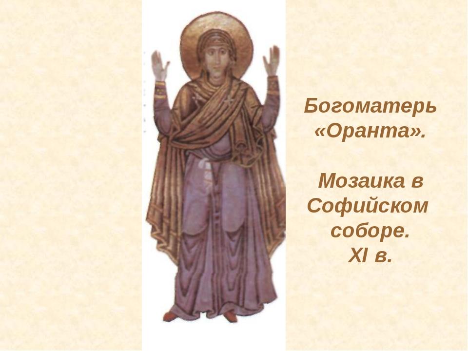 Богоматерь «Оранта». Мозаика в Софийском соборе. XI в.