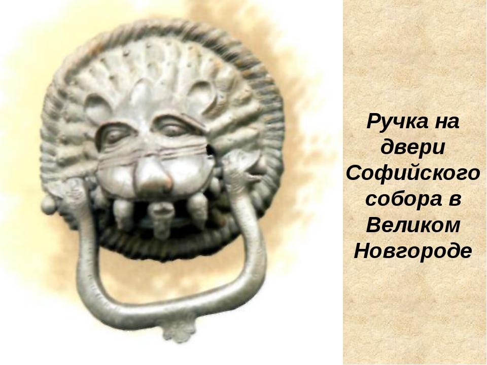 Ручка на двери Софийского собора в Великом Новгороде