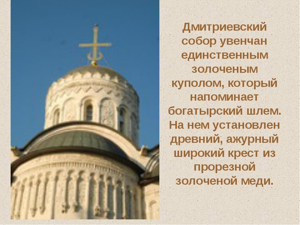 Дмитриевский собор увенчан единственным золоченым куполом, который напоминает...